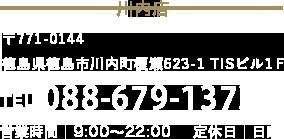 川内店 088-679-1373