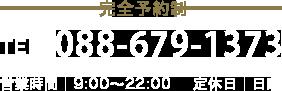 088-679-1373